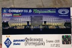 dynamo-kiev-feyenoord-31-07-2012